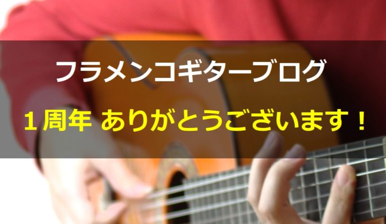 後藤晃のフラメンコギターブログ 1周年記念