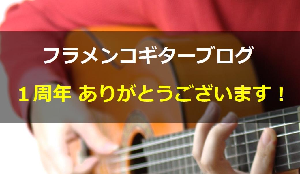 後藤晃のフラメンコギターブログ 一周年