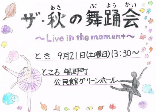 ザ・秋の舞踊会