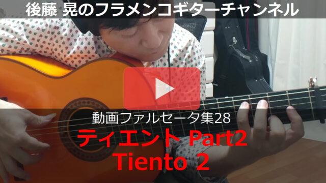 ティエントPart2 動画