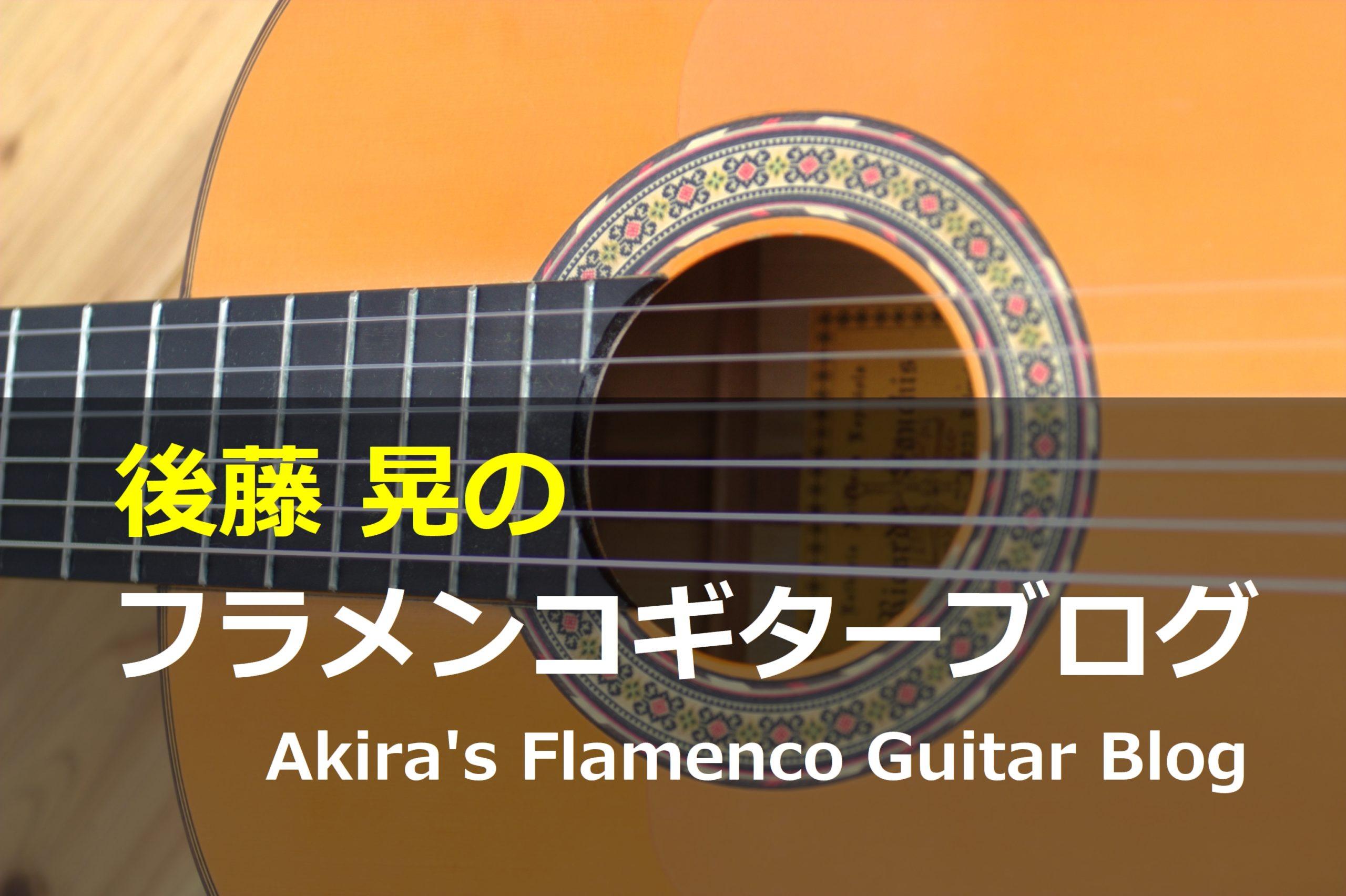 後藤晃のフラメンコギターブログ