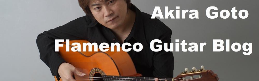 後藤 晃のフラメンコギターブログ