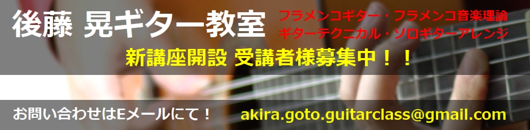 後藤晃ギター教室