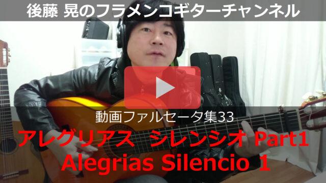 アレグリアス シレンシオ Part1 動画