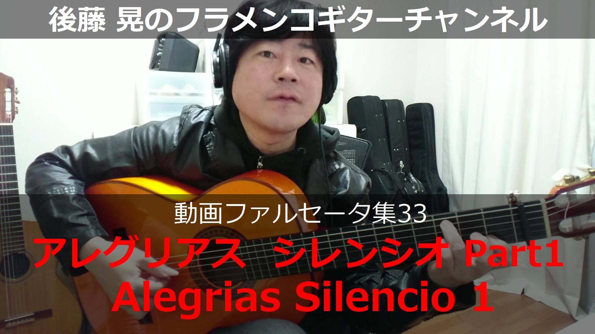 アレグリアス シレンシオ Part1 ギター演奏