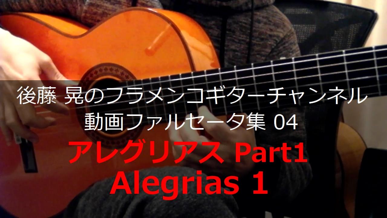 アレグリアスPart1 ギター演奏