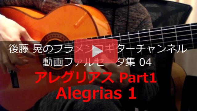 アレグリアスPart1