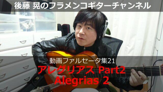 Alegrias Part2 ギター演奏