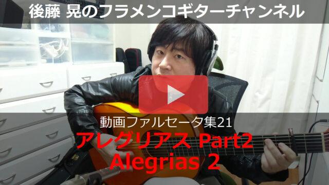 Alegrias Part2