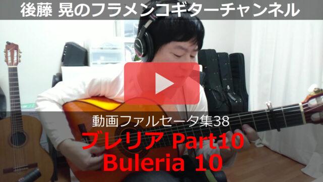 ブレリアPart10 動画
