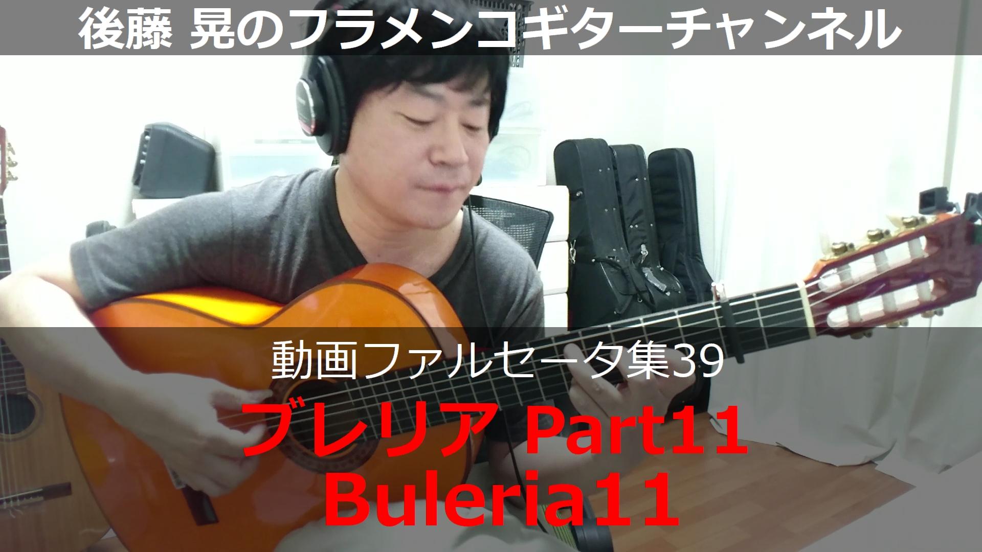 ブレリアPart11