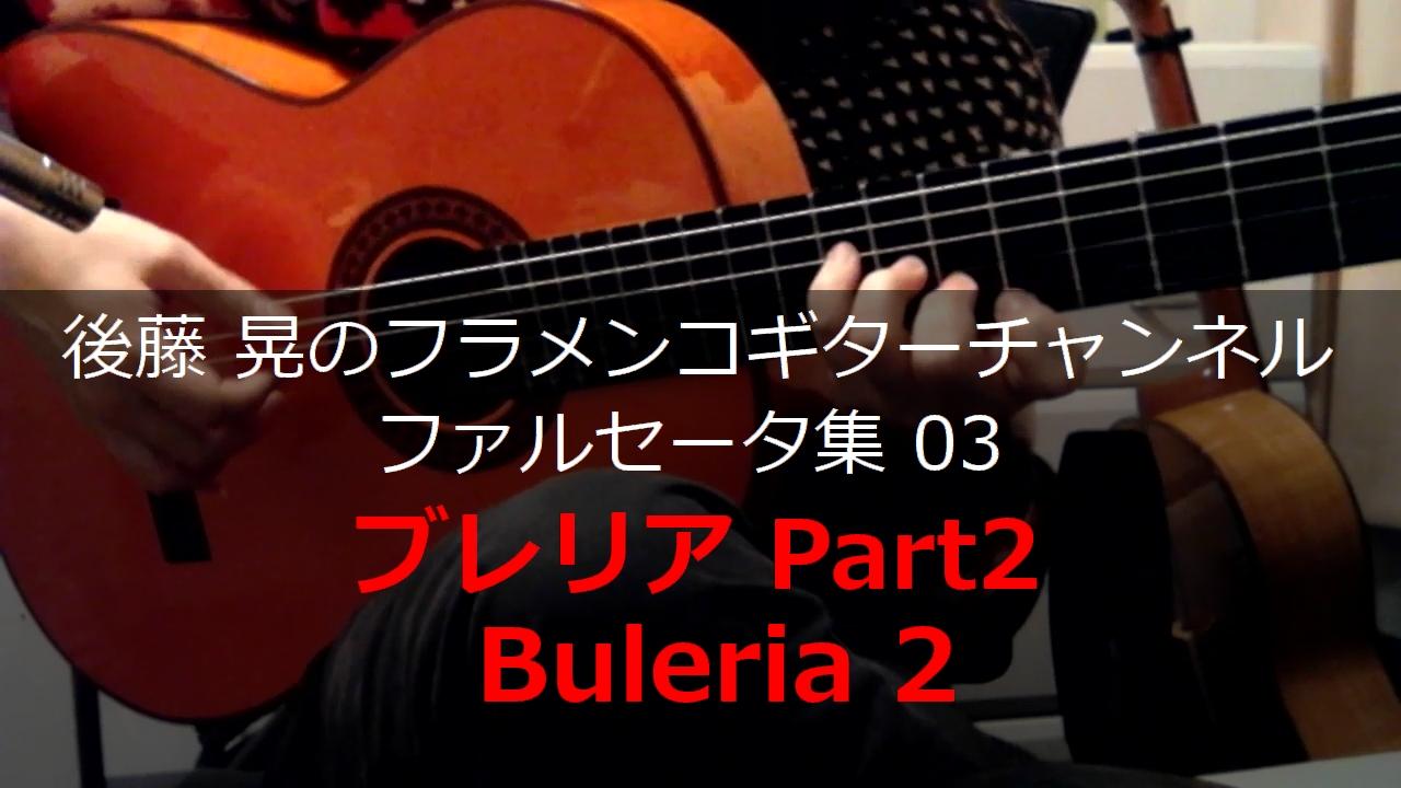 ブレリアPart2 ギター演奏