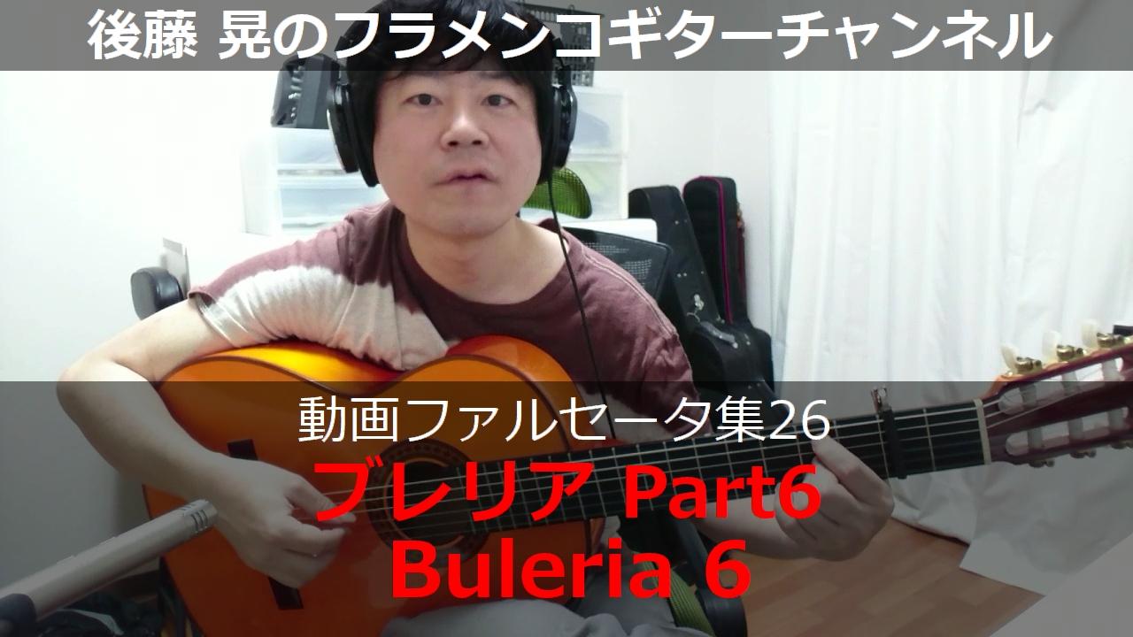 ブレリアPart6 ギター演奏