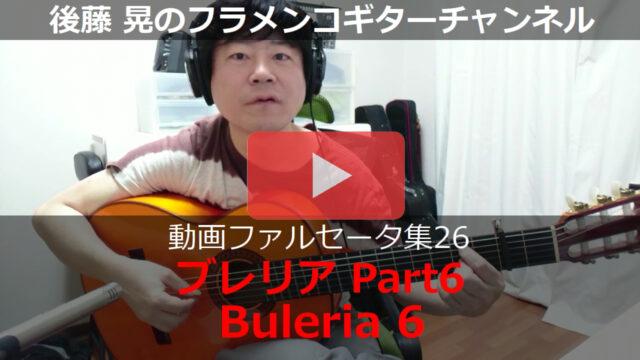 ブレリアPart6 動画