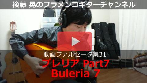 ブレリアPart7 動画