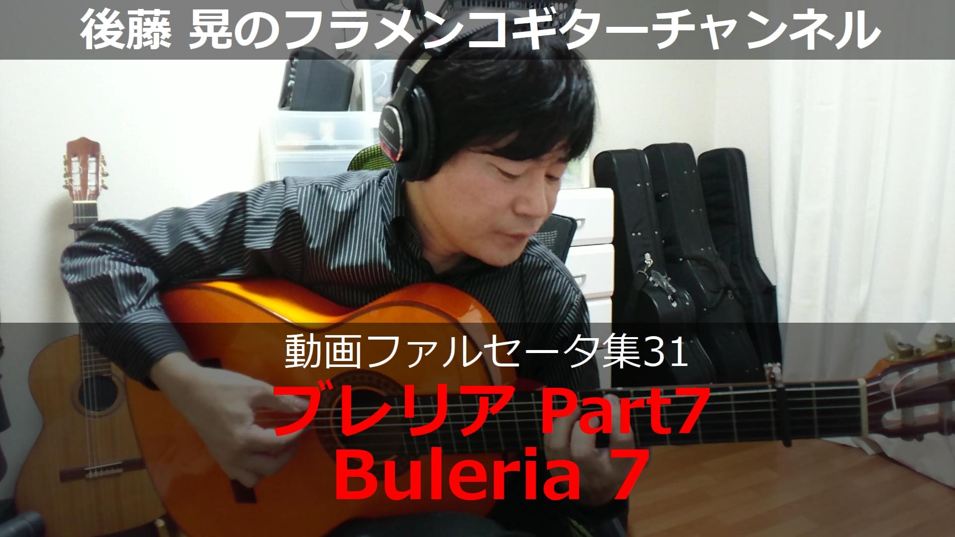 ブレリアPart7 ギター演奏