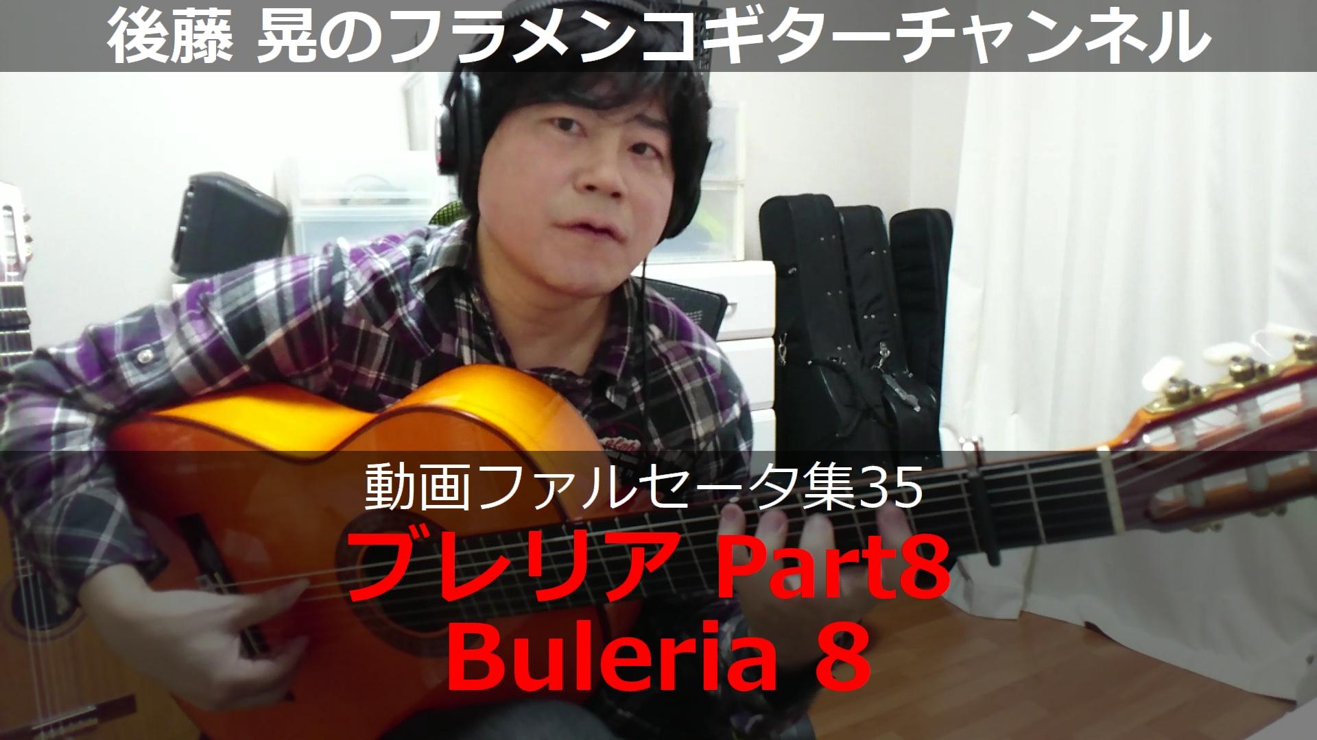 ブレリアPart8