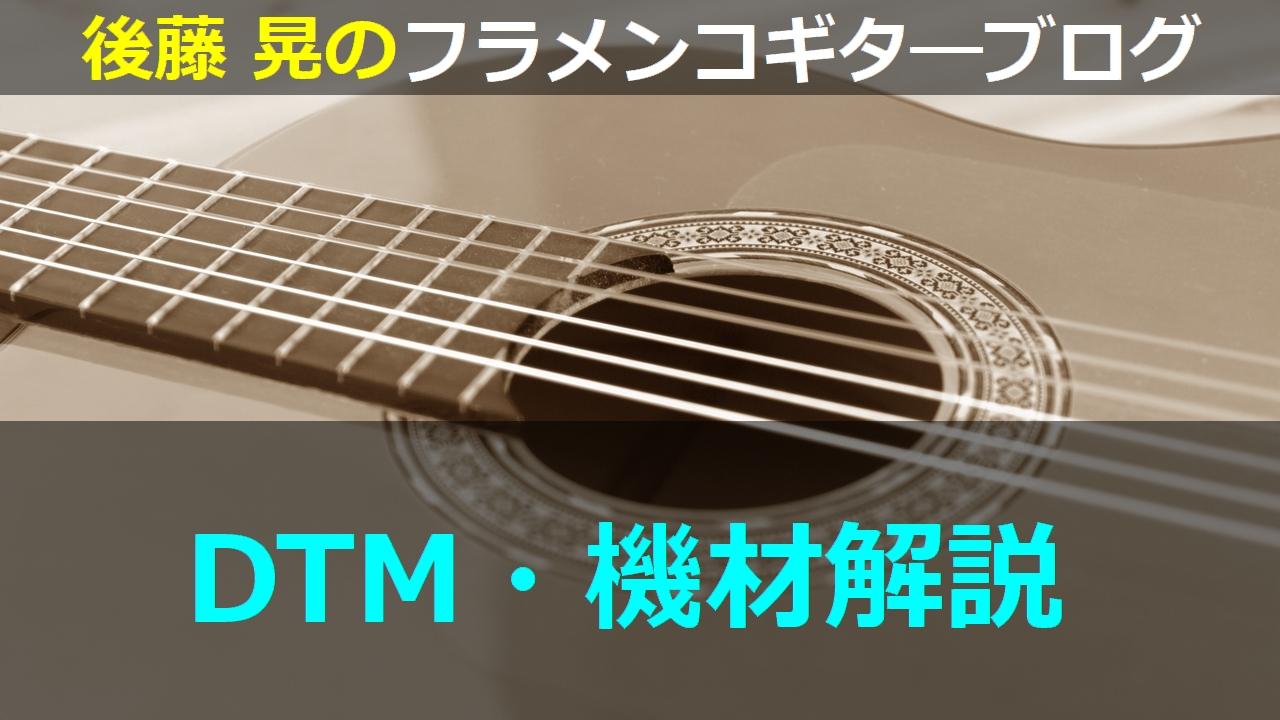DTM・機材解説