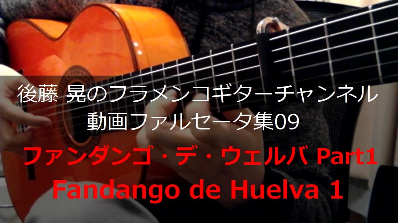 ファンダンゴ・デ・ウエルバPart1 ギター演奏