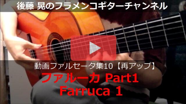 ファルーカPart1 動画