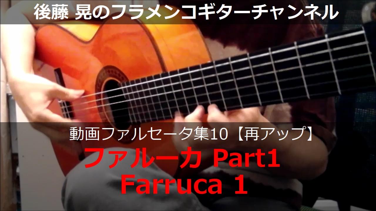ファルーカPart1 ギター演奏