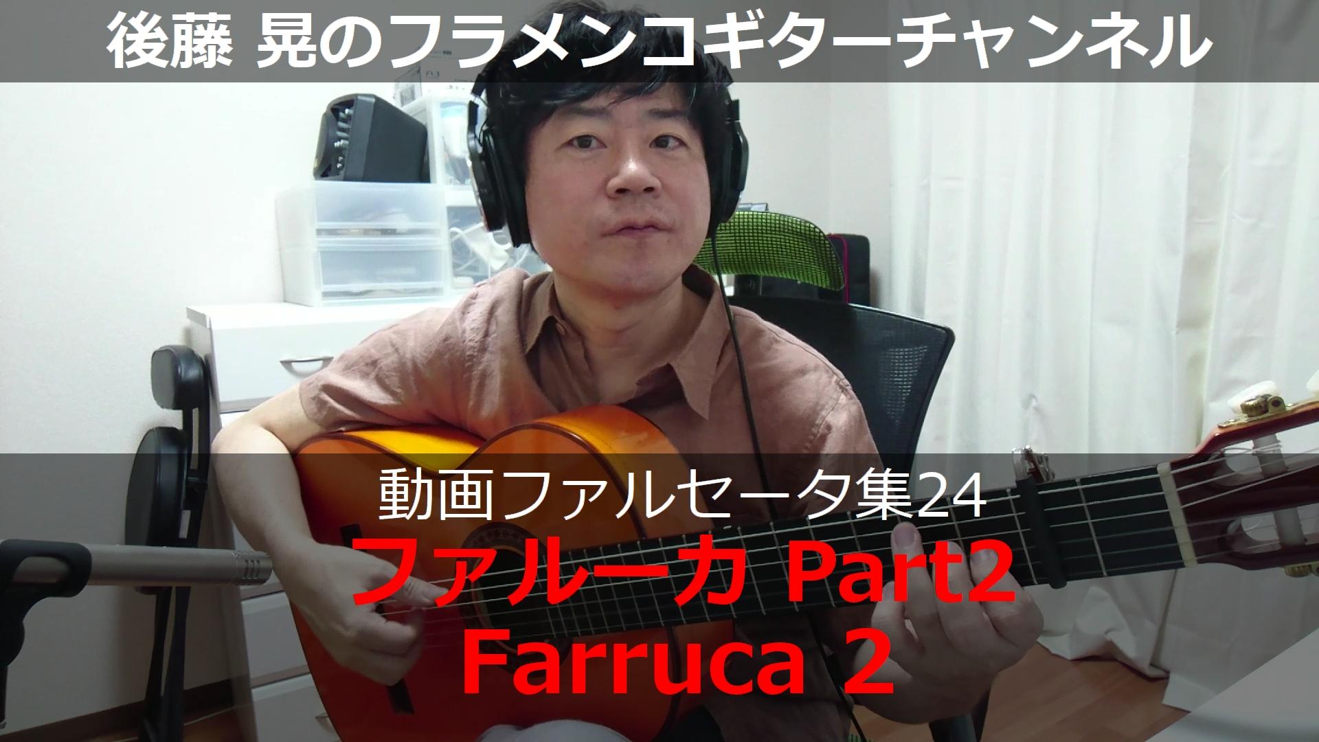 ファルーカ Part2 ギター演奏