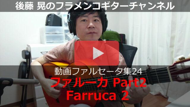 ファルーカ Part2 動画