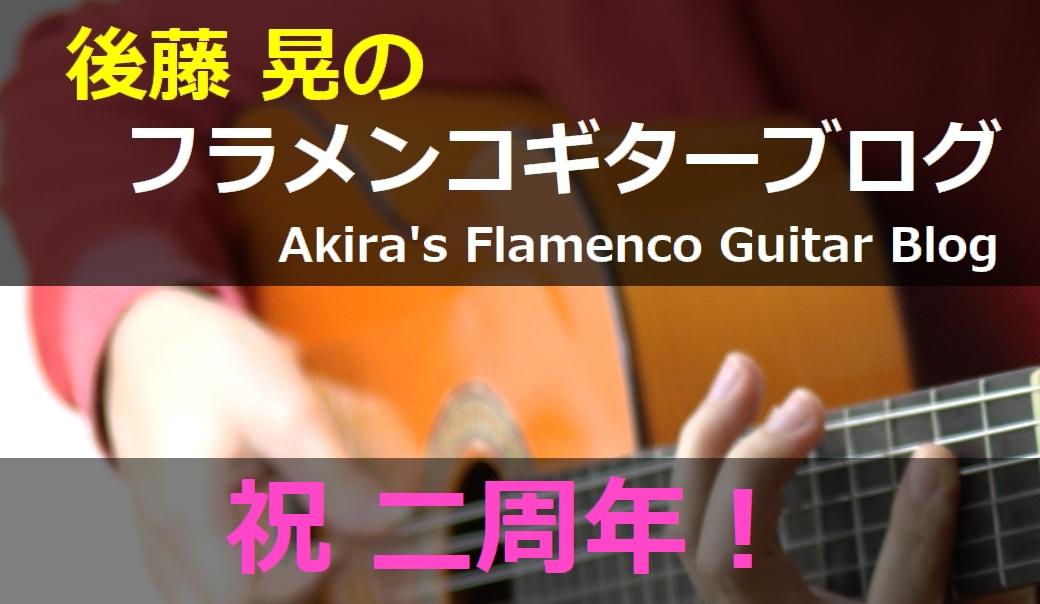 後藤晃のフラメンコギターブログ 二周年記念