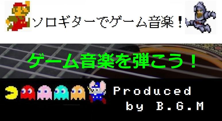 ゲーム音楽を弾こう!