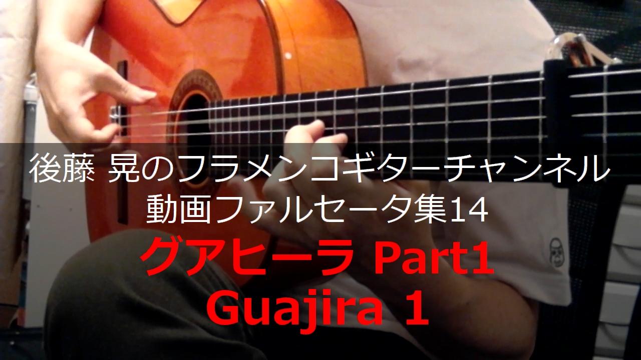 グアヒーラPart1