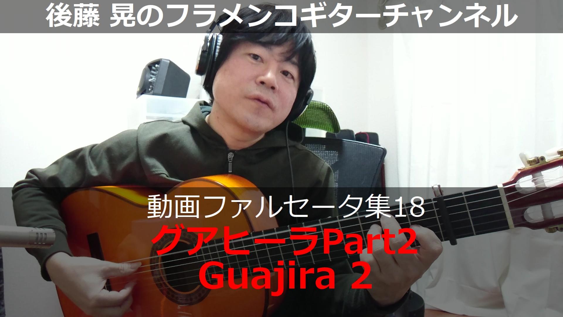 グアヒーラPart2