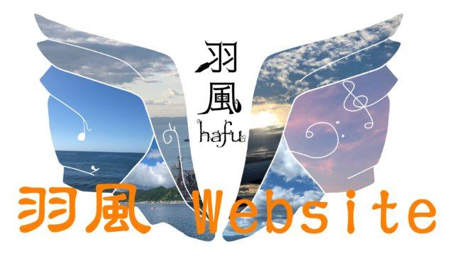 羽風Website