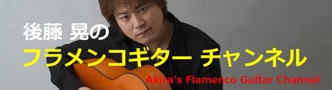 後藤晃のフラメンコギターチャンネル