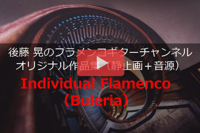 Individual Flamenco 動画