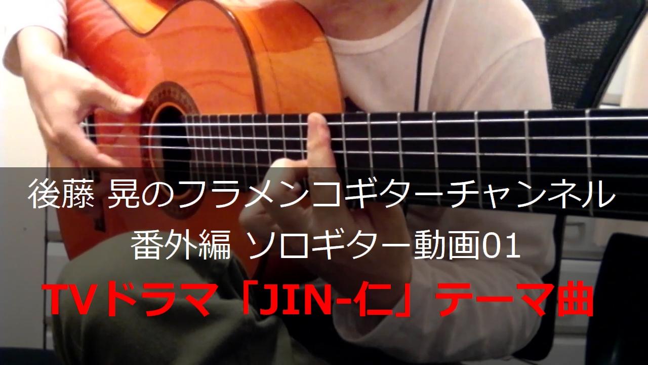 JIN-仁 テーマ曲 ギター演奏