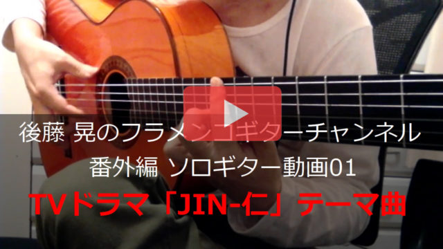 JIN-仁 テーマ曲
