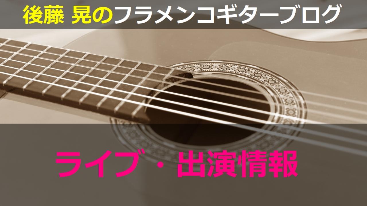 ライブ・出演情報