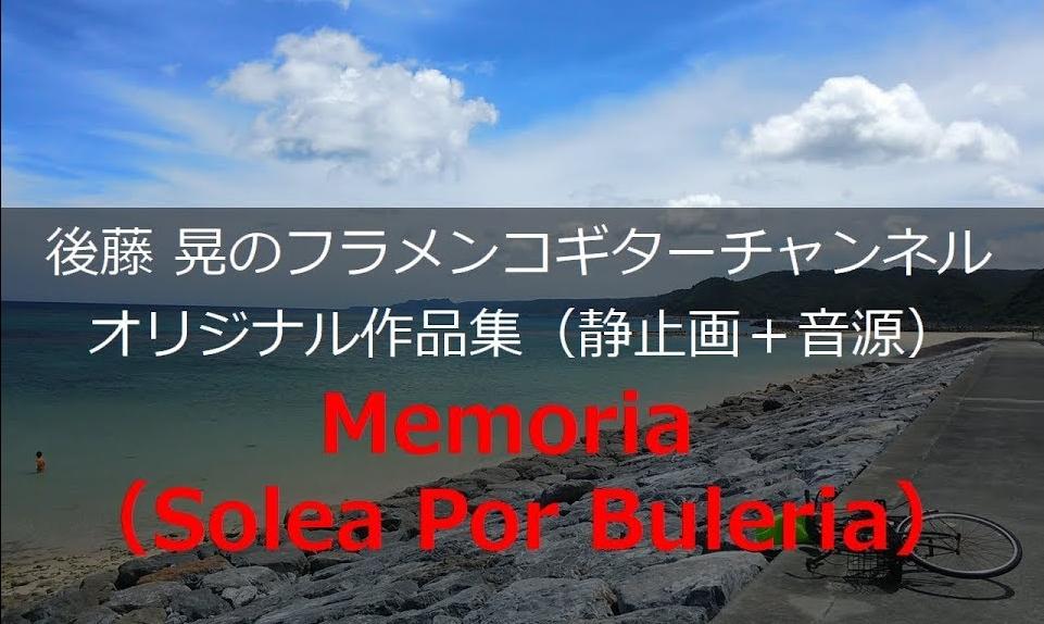 memoria(ソレア・ポル・ブレリア)動画