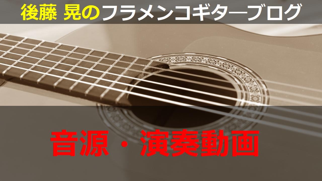 音源・演奏動画