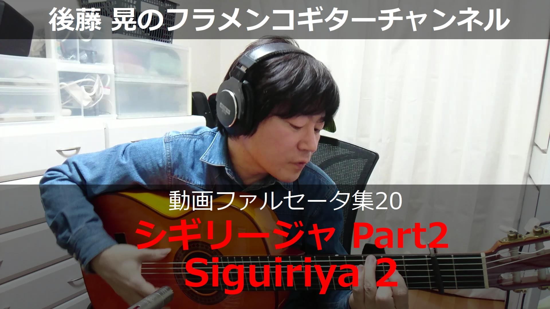 シギリージャ Part2