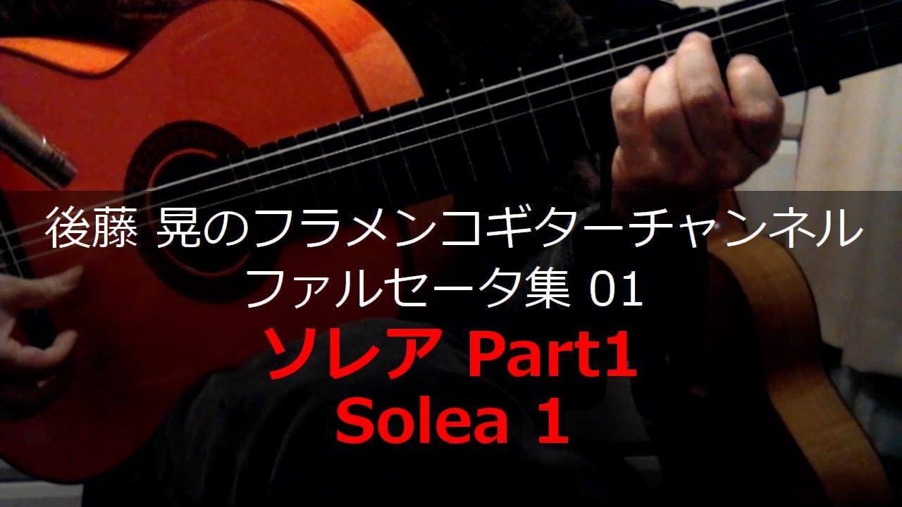 ソレアPart1