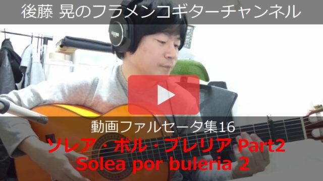 ソレア・ポル・ブレリアPart2