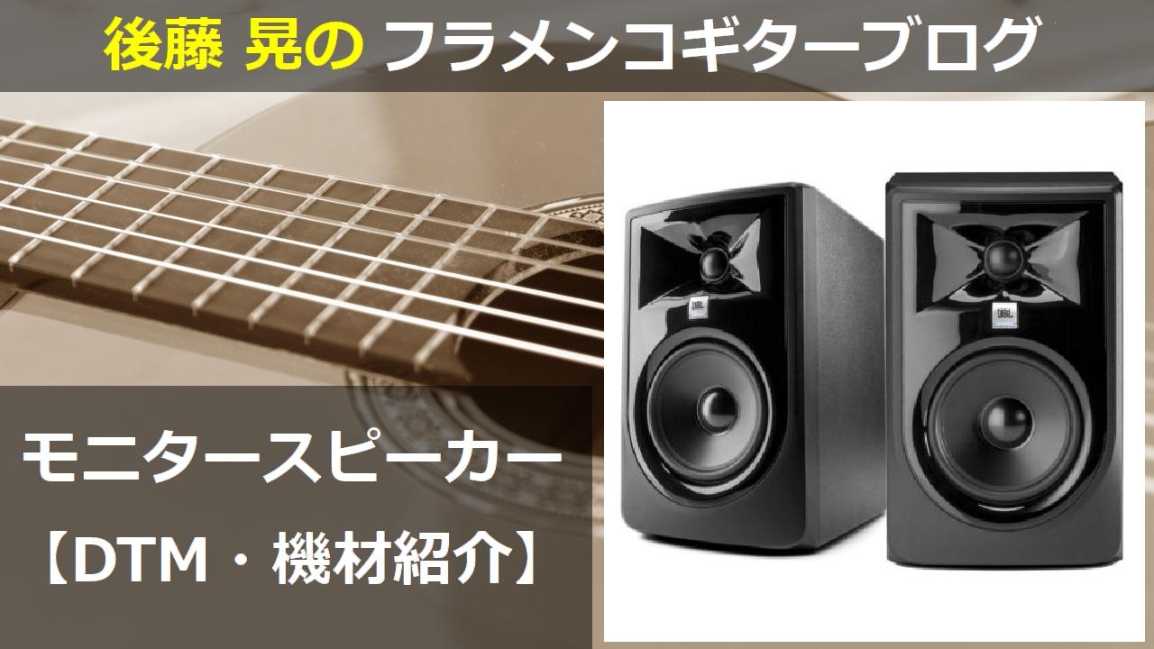 モニタースピーカー【DTM・機材解説】