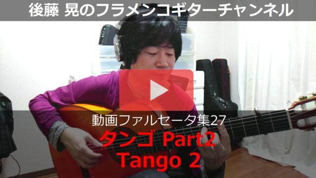 タンゴPart2 動画