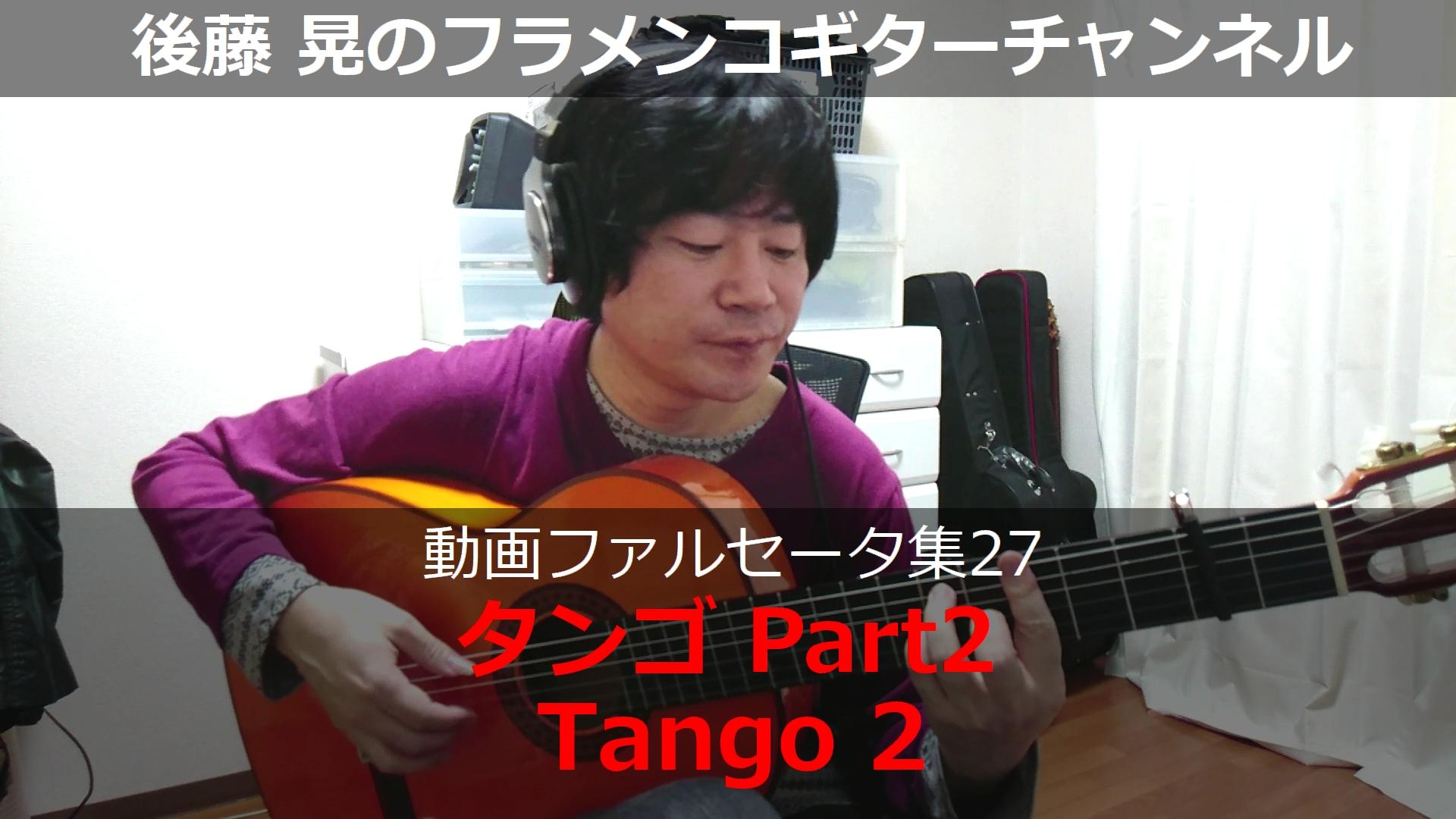 タンゴPart2