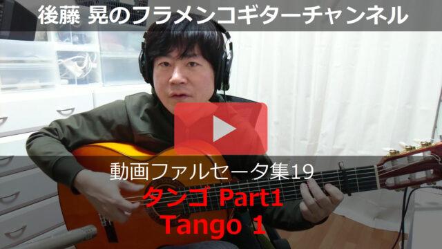 タンゴPart1