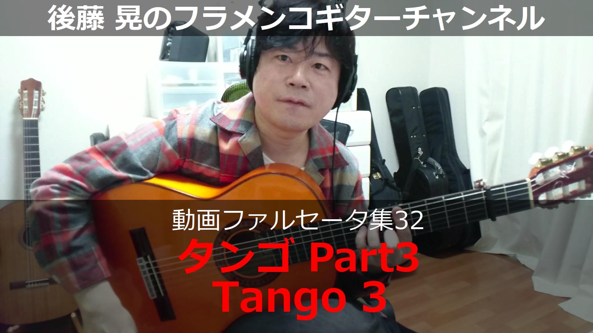 タンゴPart3