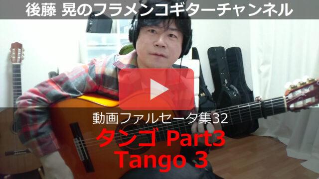タンゴPart3 動画