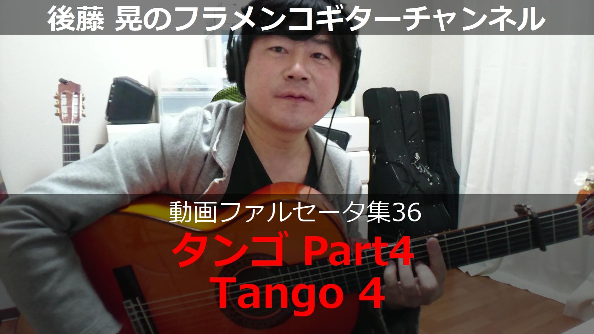 タンゴPart4