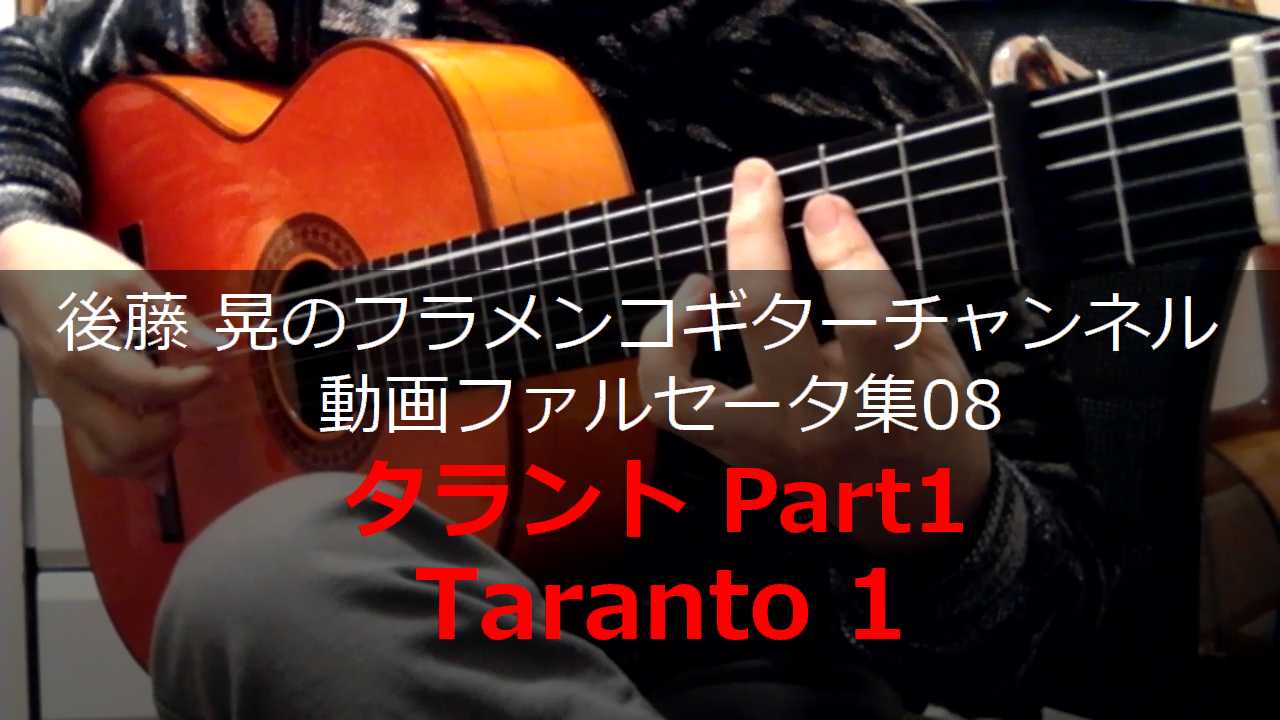 タラントPart1 ギター演奏